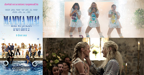 Mamma Mia! Here We Go Again หนังใหม่