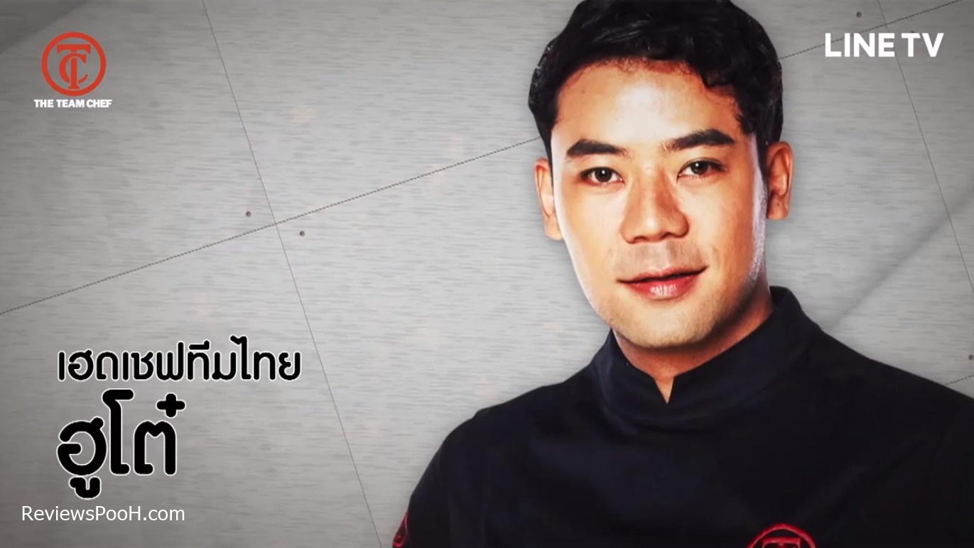เชฟฮูโต๋ Top Chef Thailand