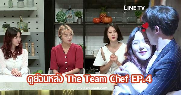 The Team ChefEP.4 ดูย้อนหลัง