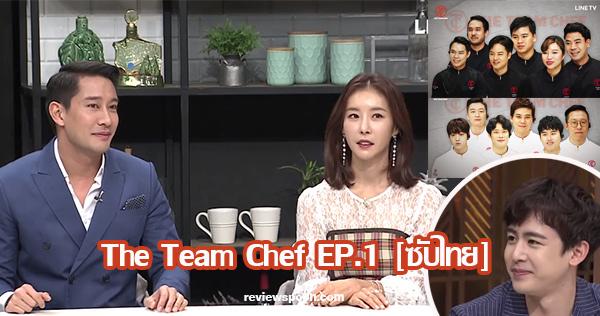 The Team ChefEP.1 ซับไทย