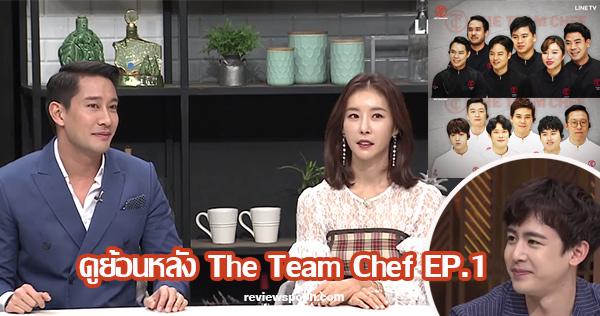 The Team Chef EP.1 ดูย้อนหลัง