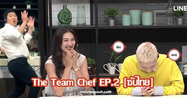 The Team ChefEP.2 ซับไทย