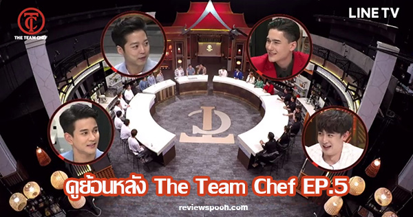 The Team Chef ep5