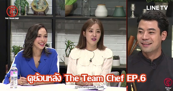 The Team Chef EP.6