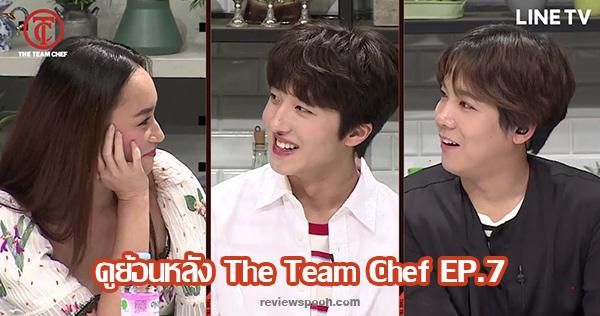 ดูย้อนหลัง The Team Chef EP.7