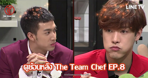 The Team Chef EP.8