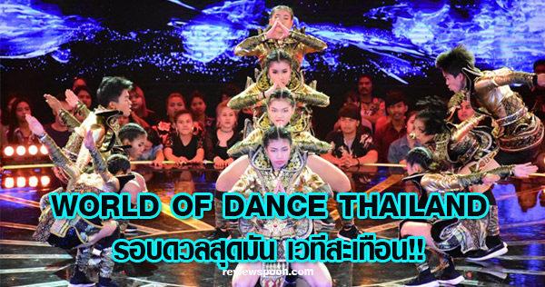 WORLD OF DANCE THAILAND เต้นบันลือโลก