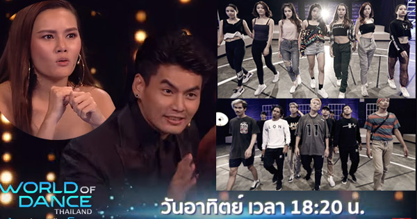 WORLD OF DANCE THAILAND ep5