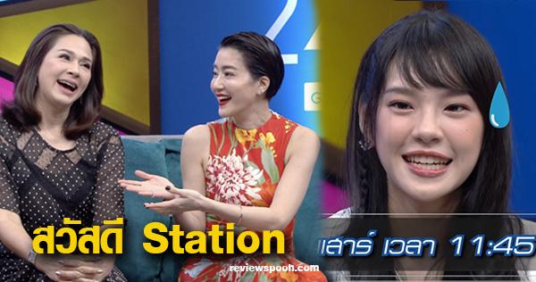 เฌอปราง BNK48 สวัสดี Station