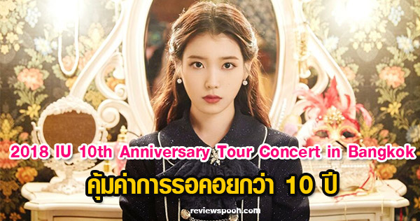 2018 IU 10th Anniversary Tour Concert in Bangkok Poster
