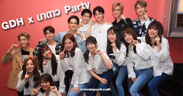 GDH x นาดาว Party