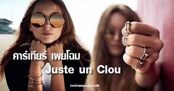 Juste un Clou คาร์เทียร์