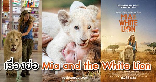 Mia and the White Lion เรื่องย่อ