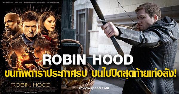 ROBIN HOOD หนังใหม่