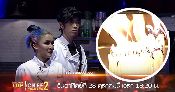 Top Chef Thailand Season 2