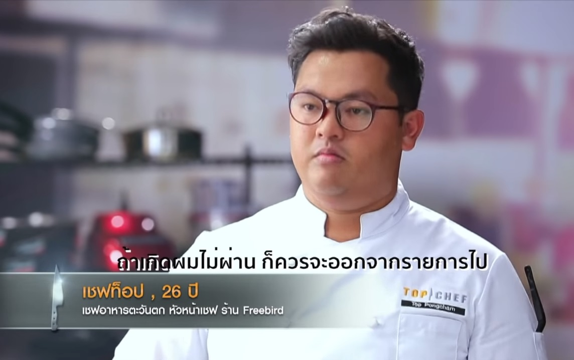 เชฟท็อป Top Chef Thailand Season 2