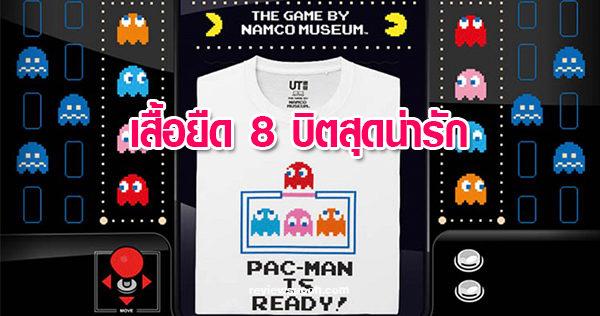 เสื้อยืดลายเกม 8 บิตสุดฮิต Pac-Man และSpace Invaders จาก ยูนิโคล่