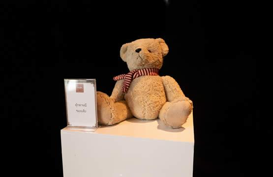 ตุ๊กตาหมีของเต้ย