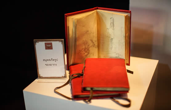 สมุดเล่มแดง