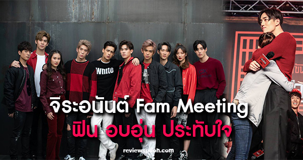 จิระอนันต์ Fam Meeting