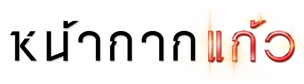 หน้ากากแก้ว logo
