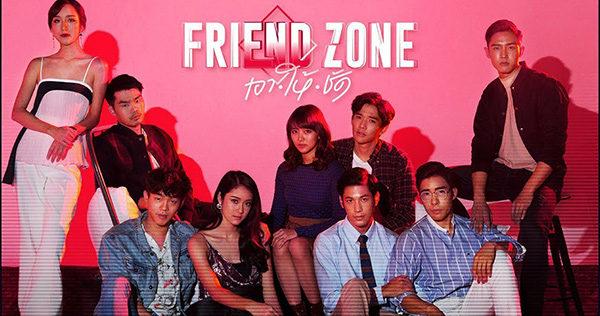 Friend Zone เอา•ให้•ชัด