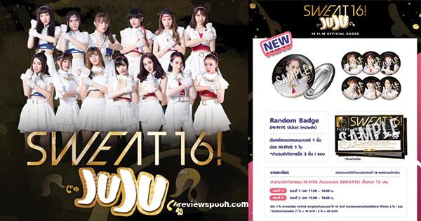 SWEAT16! JU JU