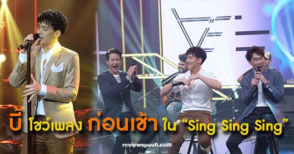 บี้ สุกฤษฎิ์ ก่อนเช้า Sing Sing Sing