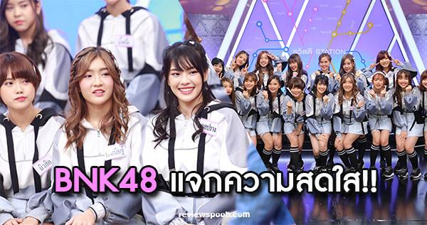 bnk48 สวัสดี station