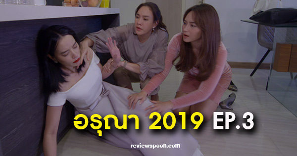 อรุณา 2019 ep3