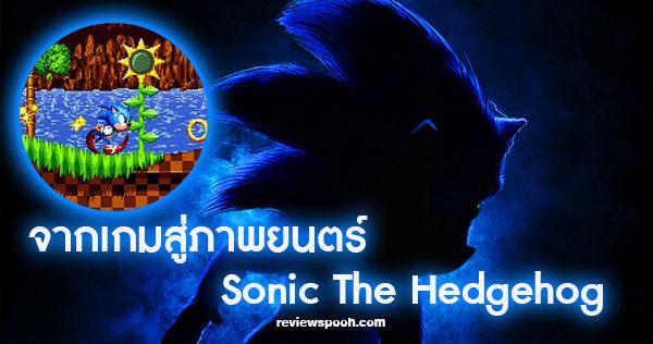 Sonic The Hedgehog เรื่องย่อ
