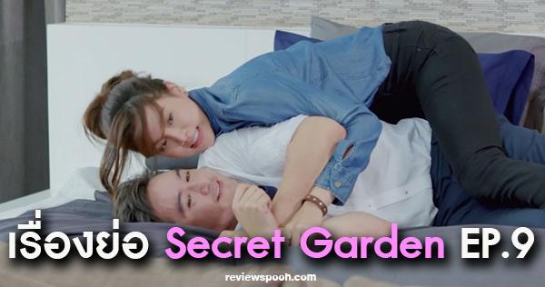 เรื่องย่อ Secret Garden อลเวงรักสลับร่าง EP.9