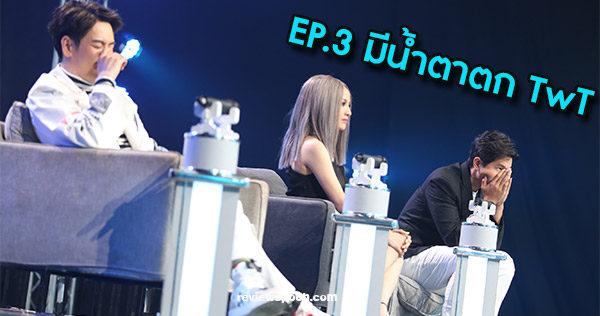 The Duet ร้องล่าคู่ ep3
