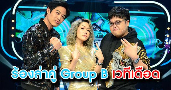 The Duet ร้องล่าคู่ Group B