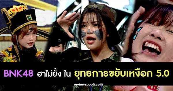 ยุทธการขยับเหงือก BNK48