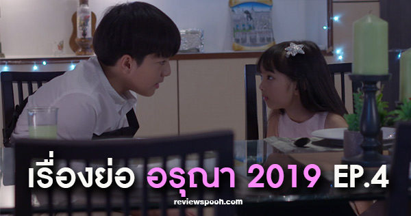 อรุณา 2019 ep4