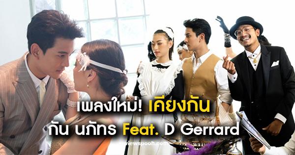 เพลงเคียงกัน เวอร์ชัน กัน นภัทร Feat. D Gerrard
