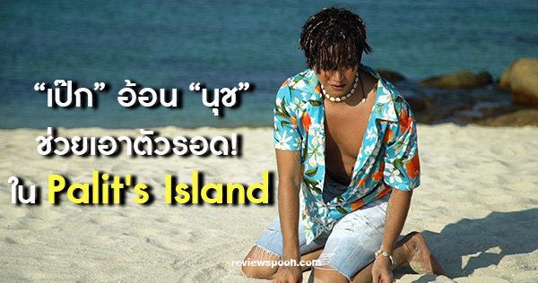 Palit's Island