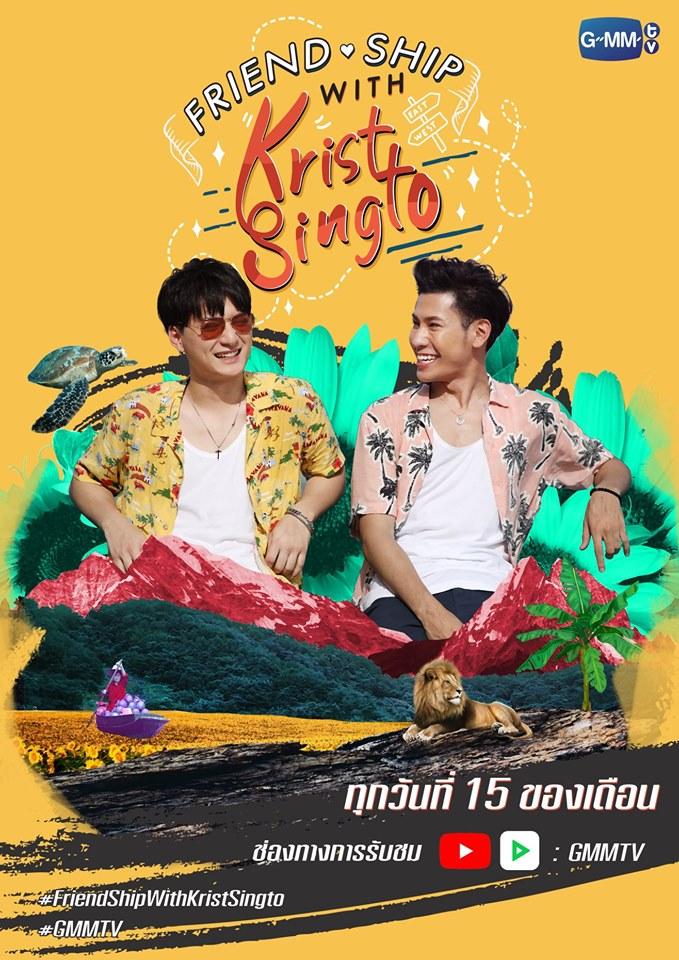 Friend.Ship With Krist-Singto คริส สิงโต