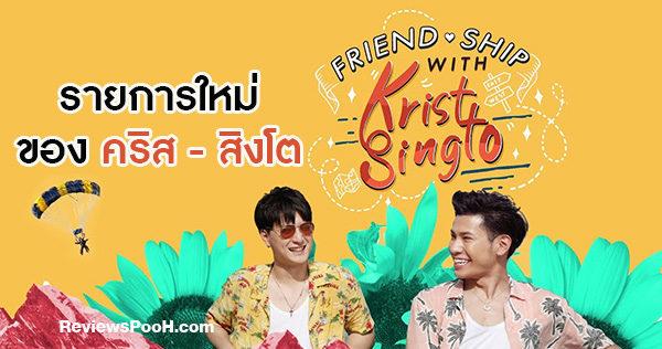 คริส - สิงโต ส่งรายการ Friend.Ship With Krist-Singto