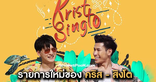 คริส - สิงโต คู่จิ้นสุดฮอต ส่งรายการใหม่ Friend.Ship With Krist-Singto