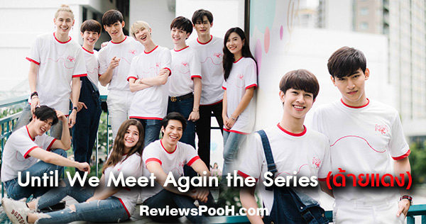 Until We Meet Again the Series ด้ายแดง