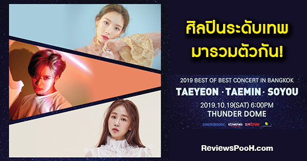 2019 BEST OF BEST CONCERT IN BANGKOK