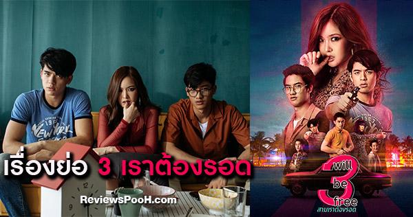 3 Will Be Free สามเราต้องรอด เรื่องย่อ และข้อมูลนักแสดง นำโดย มายด์ เต จอส