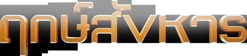 ฤกษ์สังหาร logo
