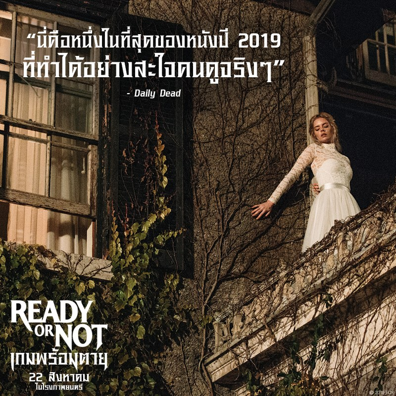 Ready or Not รีิวิว