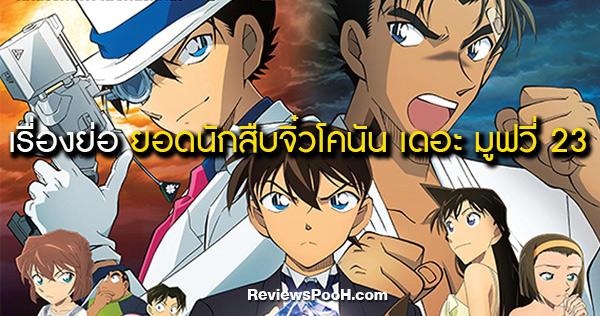 conan the movie 23 ซับไทย