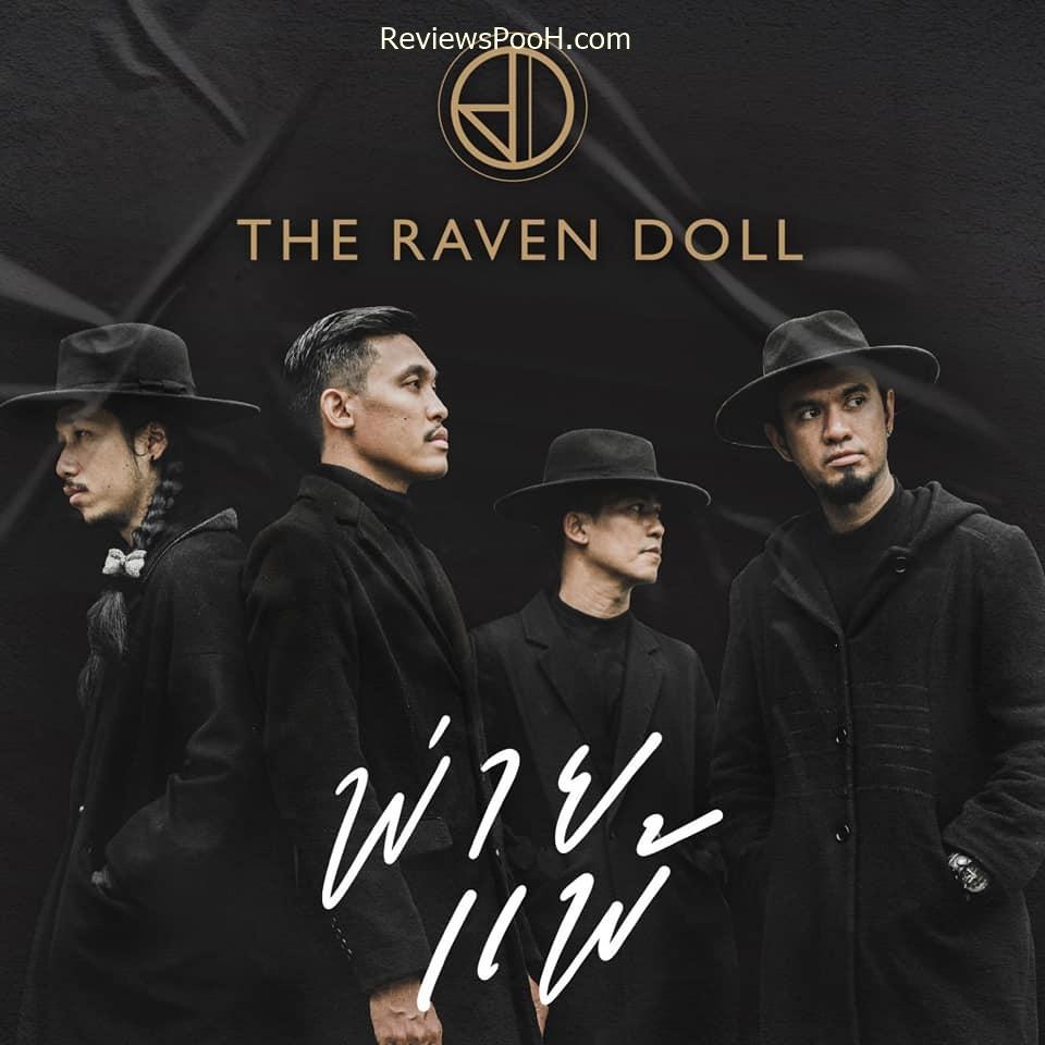 The Raven Doll (เดอะ เรเวนดอลล์)