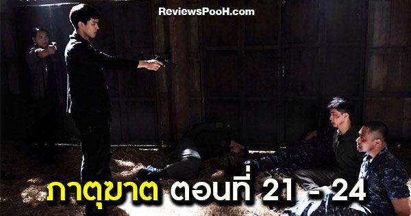 """ภาตุฆาต EP.21 - EP.24 """"รวิศ"""" ยิง """"ศศิน"""" ? งานนี้จะยิงจริงหรือไม่ ?"""