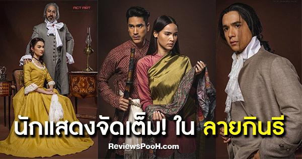 ลายกินรี สวยเลอค่า ญาญ่า - ณเดชน์ และนักแสดงในชุดคอสตูมไทยโบราณ